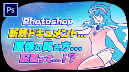 Photoshop(フォトショップ)の新規ドキュメントの作成、画像の開き方、配置の仕方を紹介