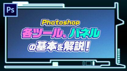 Photoshop(フォトショップ)の各ツールやパネルの基本を解説