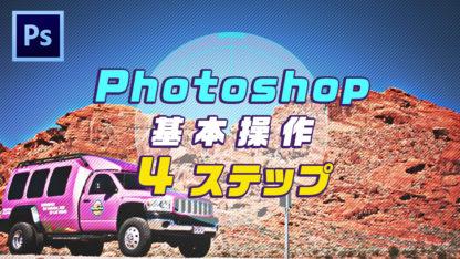 はじめてPhotoshop(フォトショップ)を操作するための基本操作 4ステップ
