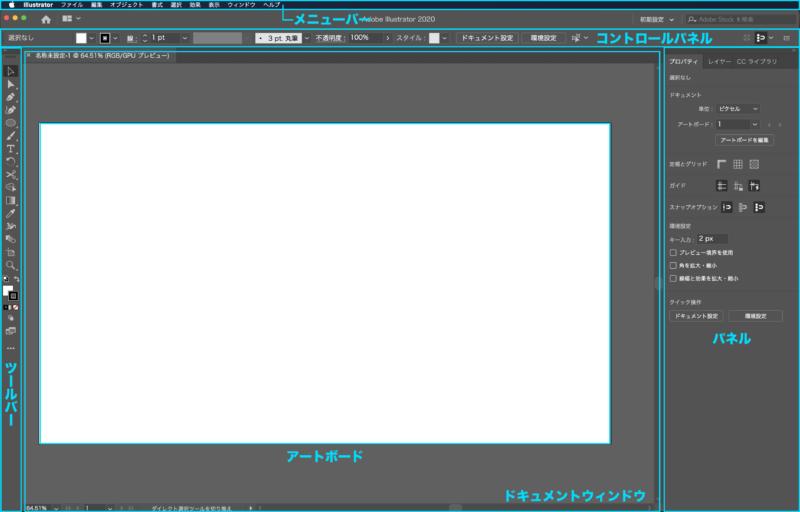 Illustrator_ui03matome