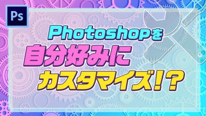 Photoshop(フォトショップ)の設定を変えてみよう