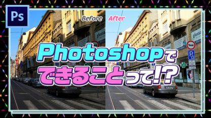 Photoshop(フォトショップ)でできること8選