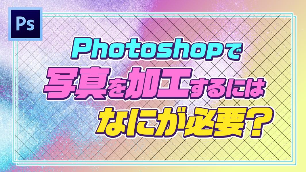 Photoshopの写真加工の準備