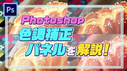 Photoshop(フォトショップ)の色調補正パネルを解説