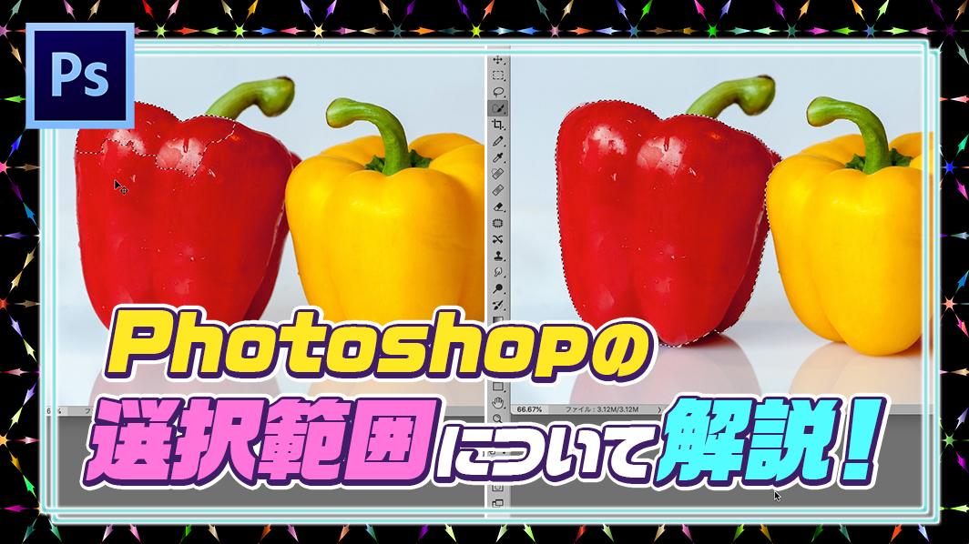 Photohshopの選択範囲について解説