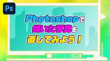 Photoshop(フォトショップ)で写真の傾きを直そう