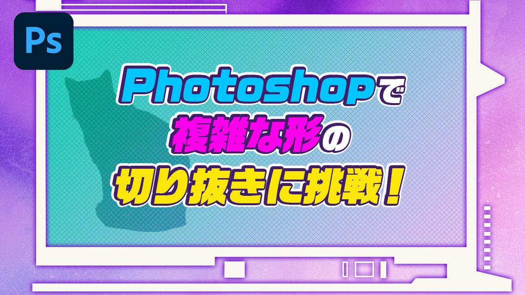 Photohshopで複雑な切り抜き