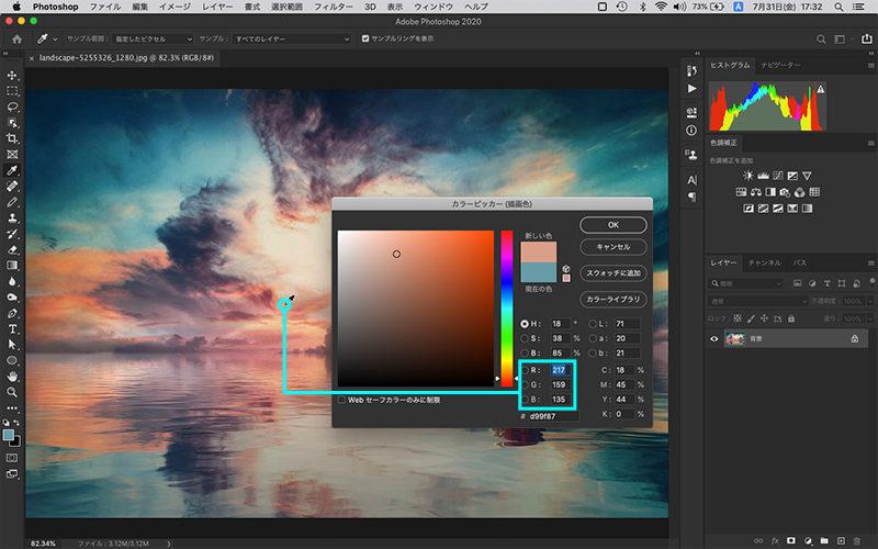 RGBを数値で表す