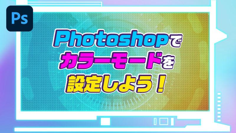 Photohshopでカラーモード設定