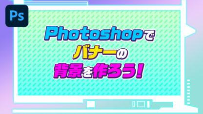 Photoshop(フォトショップ)でバナーの背景を作ろう
