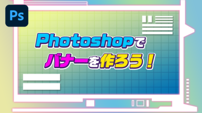 Photoshop(フォトショップ)でバナーを作ろう
