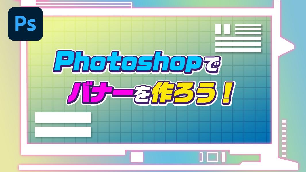 Photohshop_bannerアイキャッチ