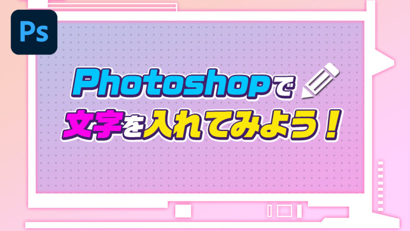 Photohshopで文字を入れてみよう