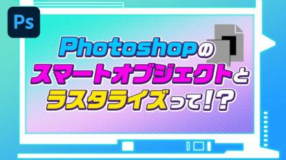 Photoshop(フォトショップ)のスマートオブジェクトとラスタライズ