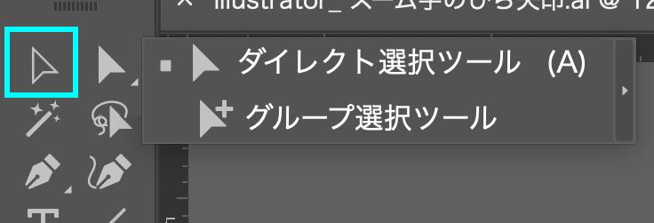 Illustrator_ serection_tool01