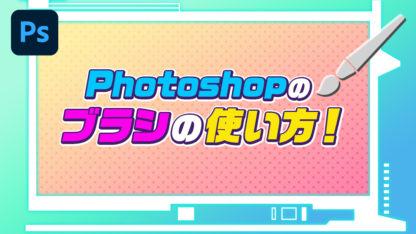Photoshop(フォトショップ)ブラシの使い方