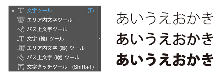 illustrator_basic_tools01_texta