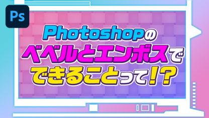 Photoshop(フォトショップ)のベベルとエンボスでできること