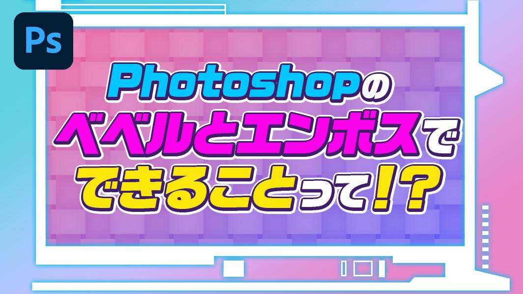 Photohshopベベルとエンボス