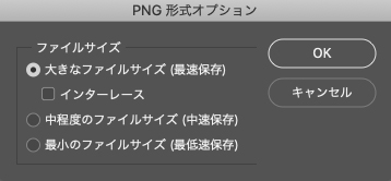pngオプション
