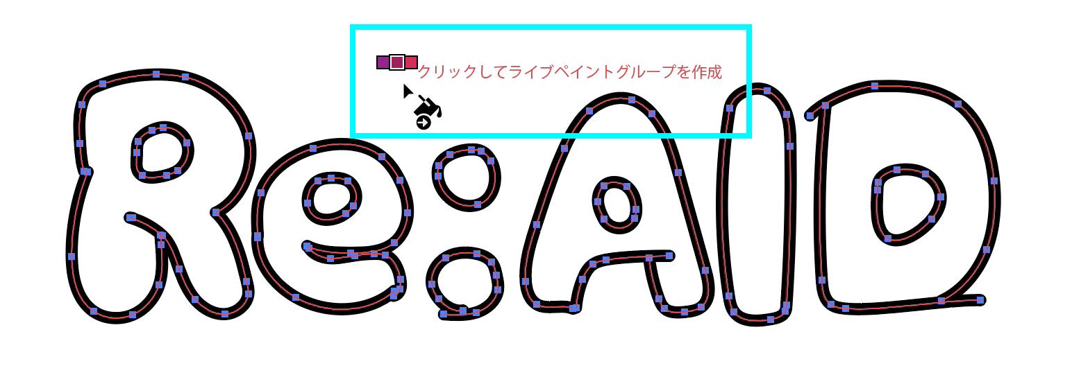 Illustrator_ livepainttool06