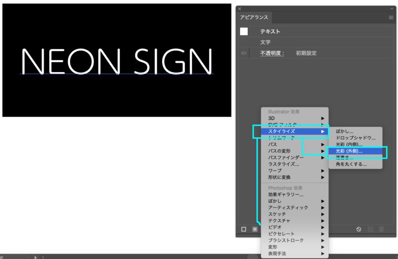 Illustrator_ appearance-neon06