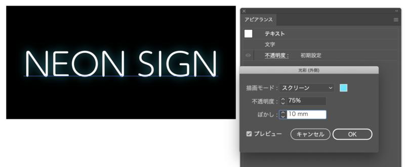Illustrator_ appearance-neon07