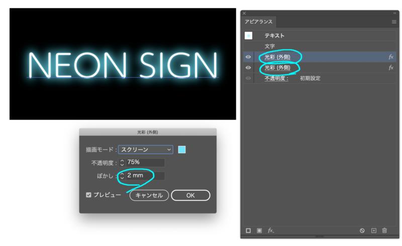 Illustrator_ appearance-neon08