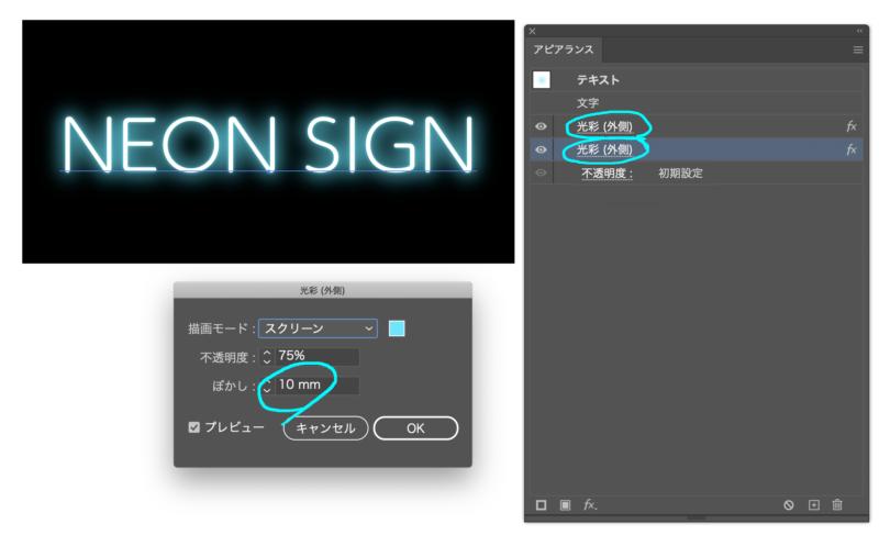 Illustrator_ appearance-neon09