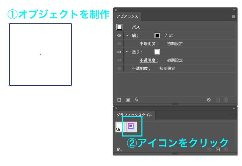 Illustrator_ graphicstyle04