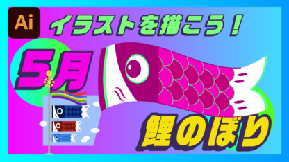 イラストを描こう!5月~鯉のぼり~
