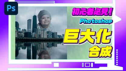 初心者必見!Photoshopで巨大化合成!