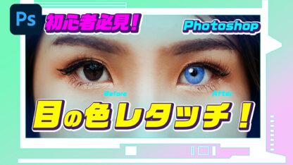初心者必見!Photoshopで目の色レタッチ!