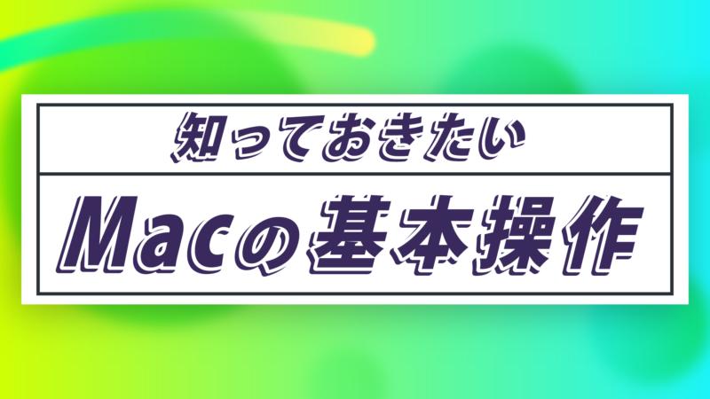 eyecatch_mac