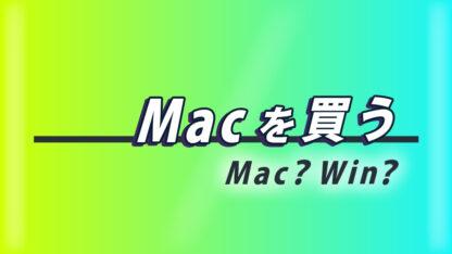 Macを買う Win? Mac? ~ PCを買う前に知って おくべきこと!~