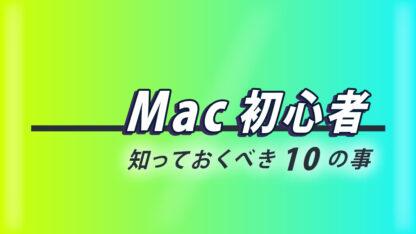 Mac初心者~知っておくべき10の事