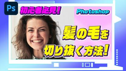 初心者必見!Photoshopでの髪の毛を切り抜く方法!