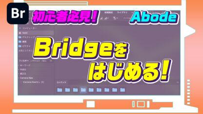 初心者必見!AdobeBridgeをはじめる!
