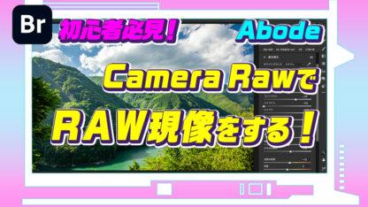 初心者必見!Adobe Camera RawでRAW現像をする!