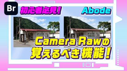 初心者必見!Adobe Camera Rawの覚えるべき機能!